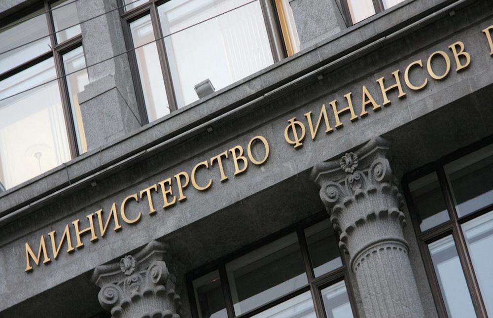 Министерство финансов России
