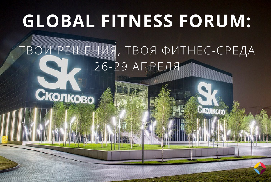 Global Fitness Forum