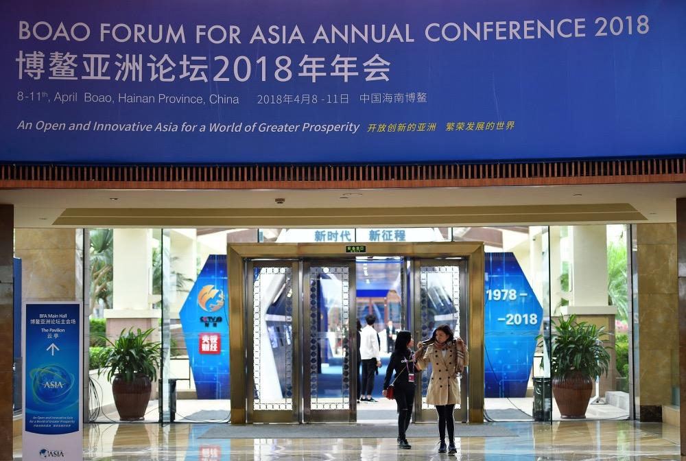 Boao Asia Blockchain