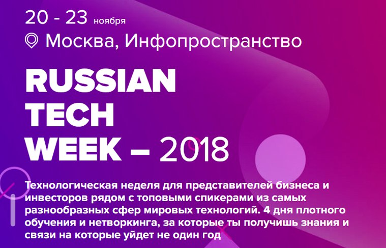 Russian Tech Week 2018