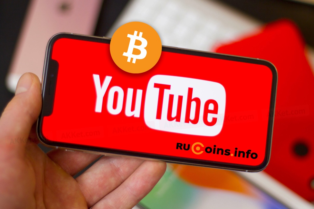 YouTubeCoin