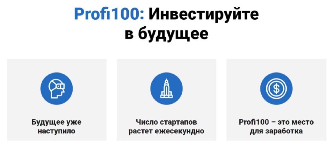 Брокер Profi100