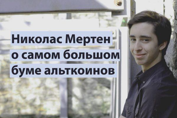 Николас Мертен DataDash