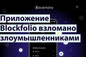 Blockfolio взломано
