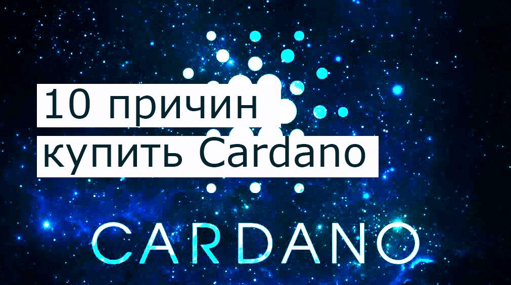 ADA (Cardano)