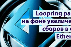 Loopring Ethereum