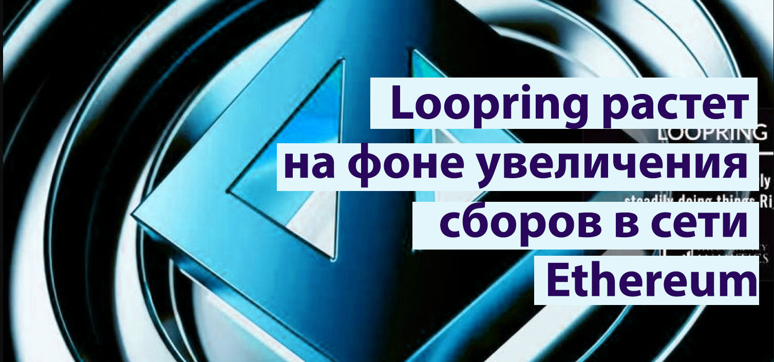 Loopring Ethereum