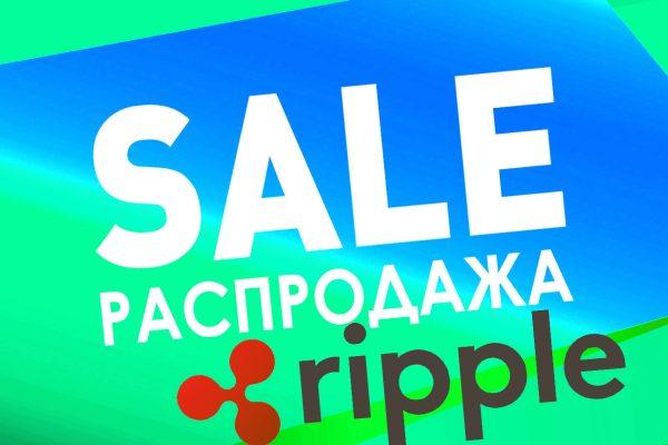Распродажа Ripple
