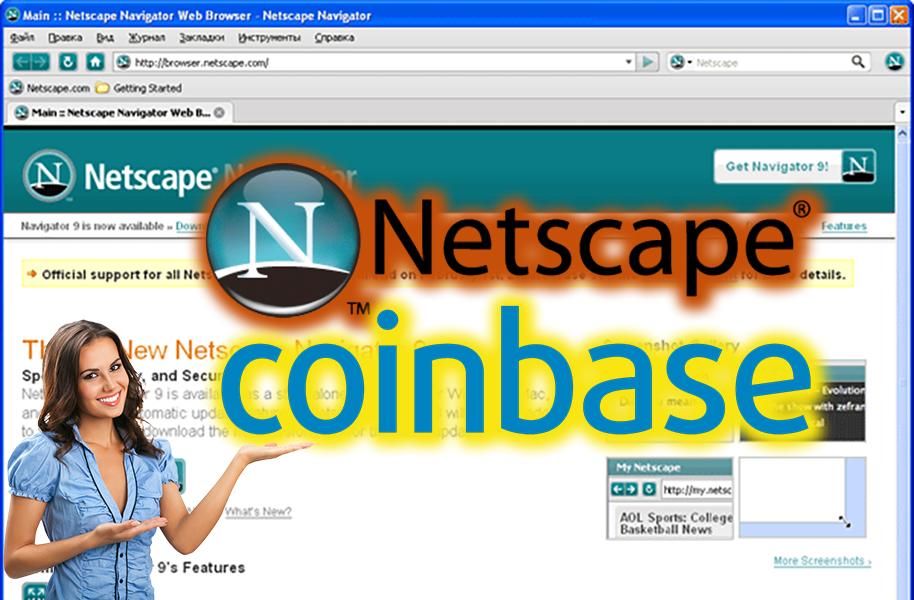 Coinbase и Netscape