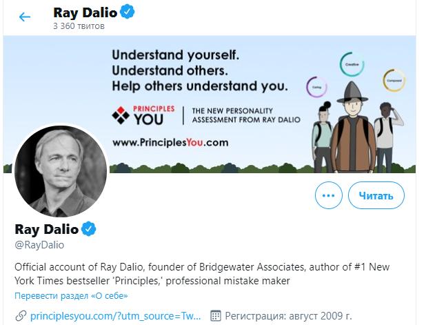 Рэй Далио признался