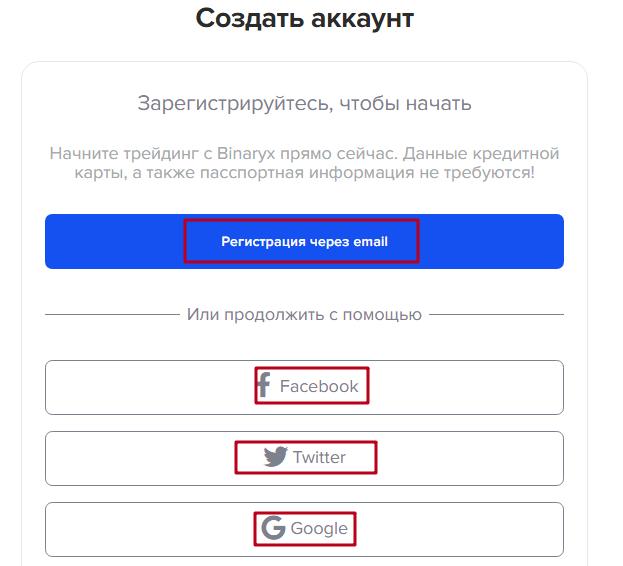 Создать аккаунт Binaryx