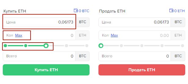 Купить ETH Binaryx