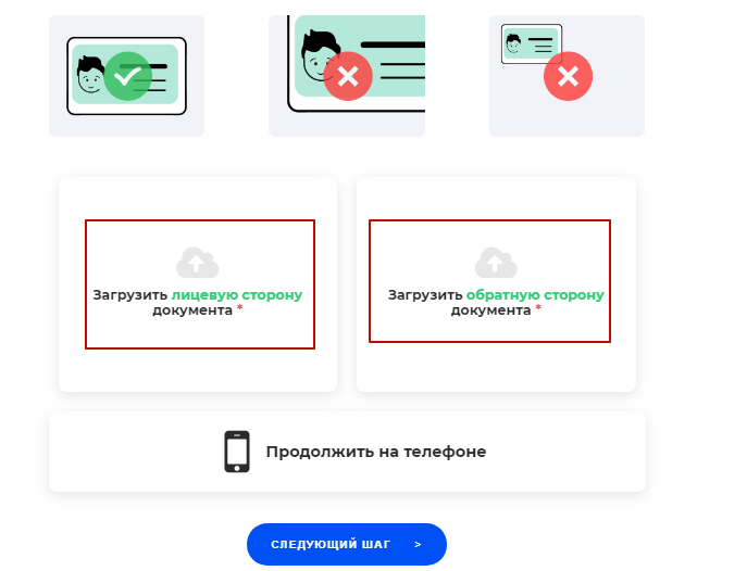 Загрузка документов Binaryx