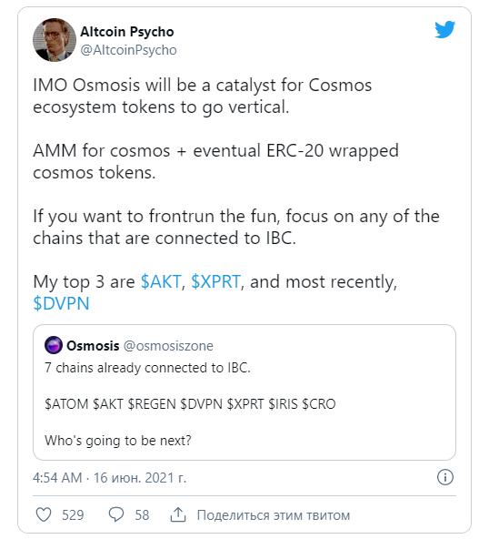 Альткоины экосистемы Cosmos