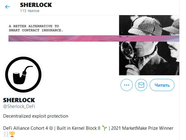 Протокол Sherlock