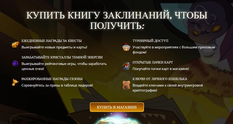 Блокчейн-игра Splinterlands
