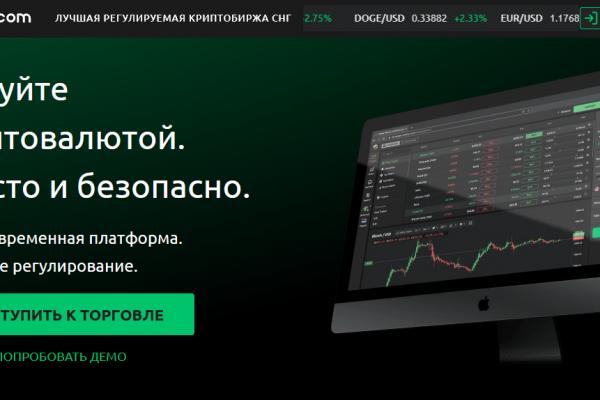 Биржа Currency.com