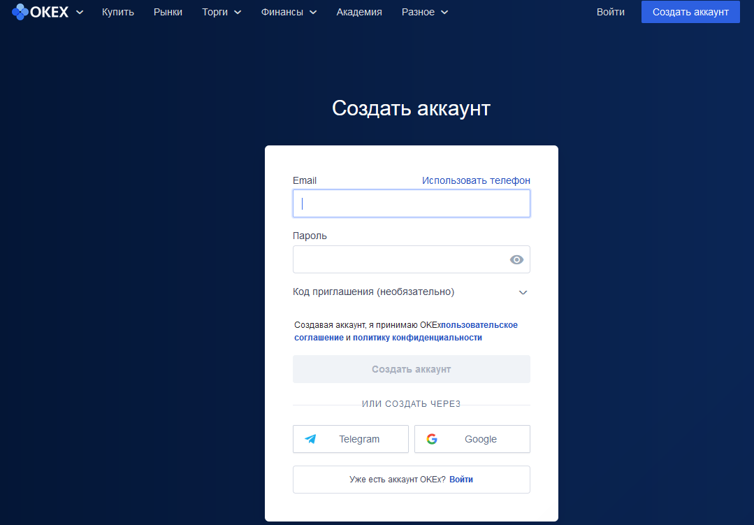 Регистрация OKEx