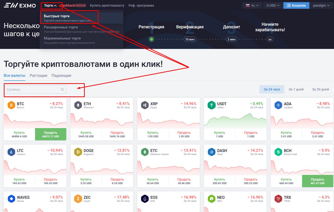 Биржа EXMO: ассортимент криптовалют