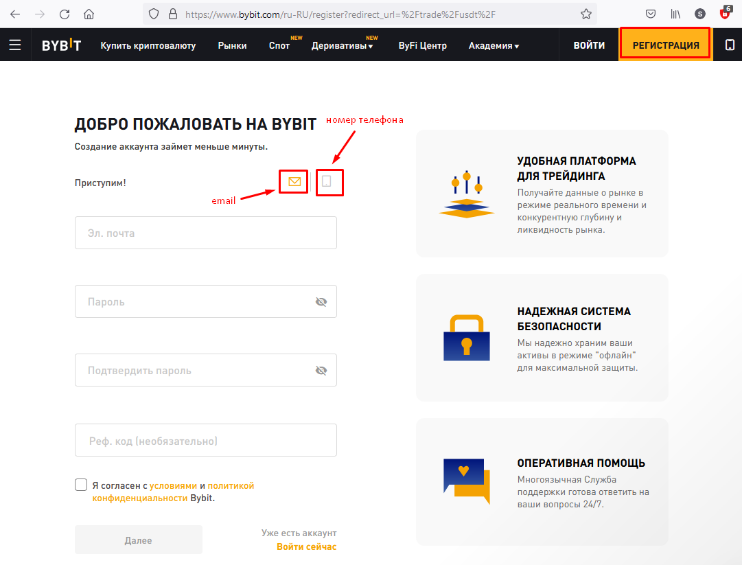 Биржа Bybit регистрация