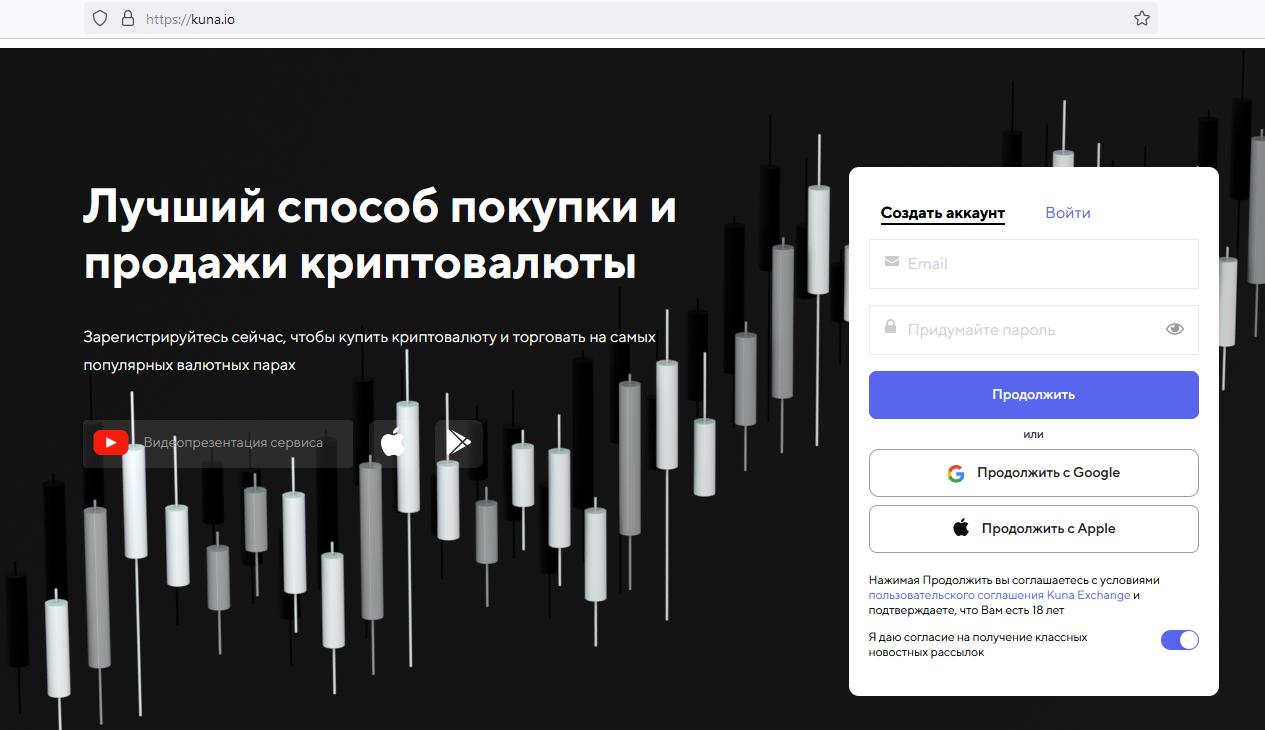 Официальный сайт kuna.io